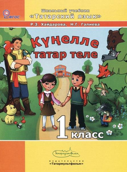 2 класс по татарскому литвинов гдз