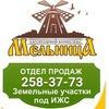 """Загородный комплекс """"Мельница"""""""