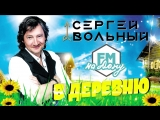 Сергей Вольный. Премьера песни