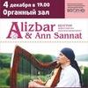 АРХИВ - Alizbar&Ann'Sannat в Томске