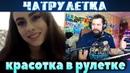 ЧАТРУЛЕТКА, ВИДЕРЧАТ / КРАСОТКА В РУЛЕТКЕ (18 выпуск)