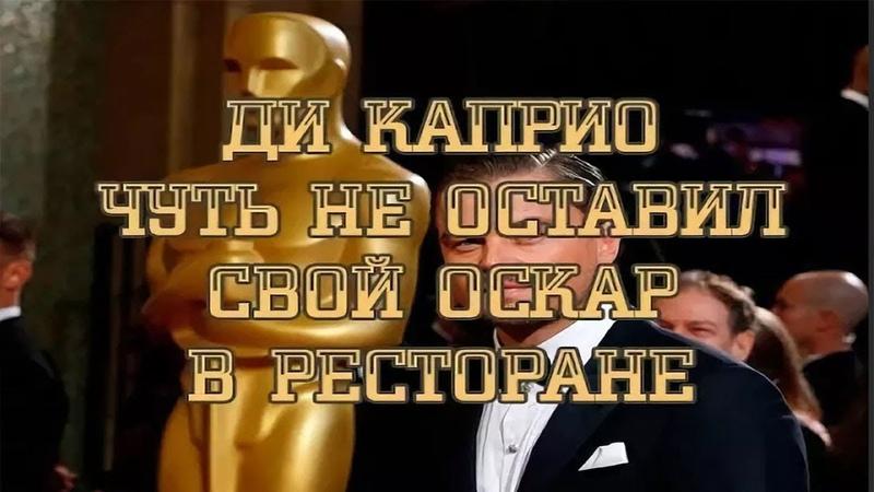 Как живут знаменитости Ди Каприо чуть не оставил свой Оскар в ресторане