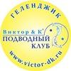 """Подводный Клуб """"Виктор и К"""""""