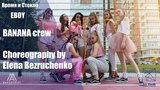 Время и Стекло - Е,Бой. Choreography by Elena Bezruchenko. Banana crew. All Stars DC2018