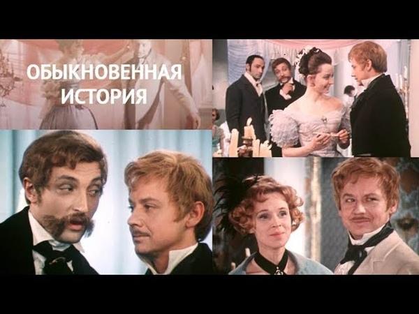 Спектакль Обыкновенная история_1970 (драма, мелодрама).