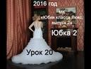Свадебные юбки класс Люкс 2016.Юбка 2.Урок №20
