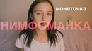 МОНЕТОЧКА - НИМФОМАНКА (cover by Valery. Y./Лера Яскевич)