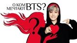 ИДЕАЛ ДЕВУШЕК BTS K-POP ARI RANG
