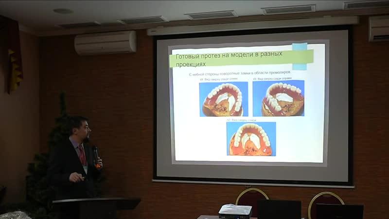 Презентация клинического случая. Врач стоматолог-ортопед, Черемисин А.П