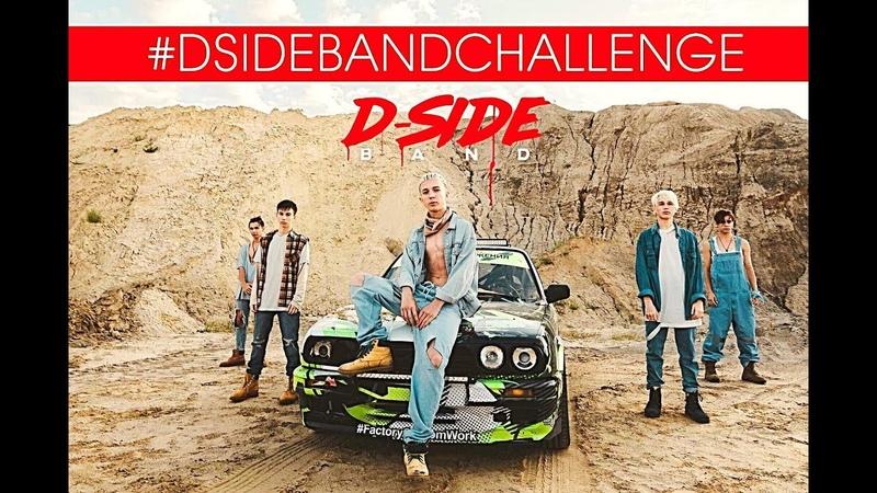 DSIDE BAND   Challenge - Торнадо