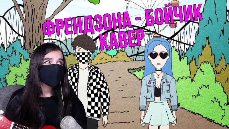 ФРЕНДЗОНА БОЙЧИК cover by tenderlybae