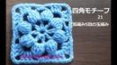 四角モチーフ21【かぎ針編み】長編み5目の玉編み How to Crochet Square Motif