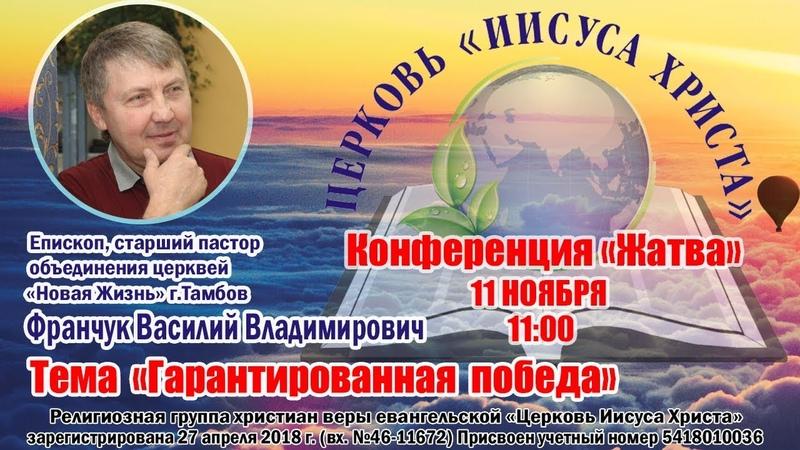 11.11.18 Конференция Жатва Франчук Василий Владимирович тема Гарантированная победа