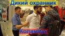 Тизер Дикий Охранник Мага в ТЦ Коламбус Колумбус Снежная Королева