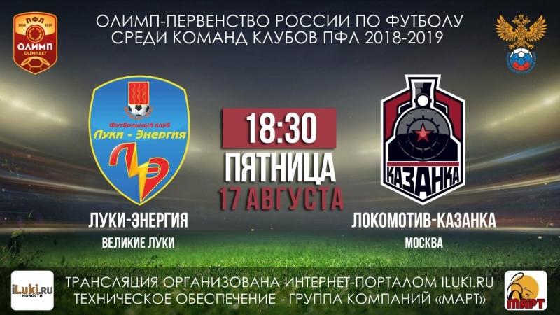 Луки-Энергия vs Локомотив-Казанка 17 августа в 18:30