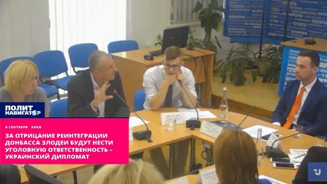За отрицание «реинтеграции Донбасса» злодеи будут нести уголовную ответственность – украинский посол