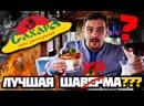 Ресторан Сахара Лучшая шаурма в Москве