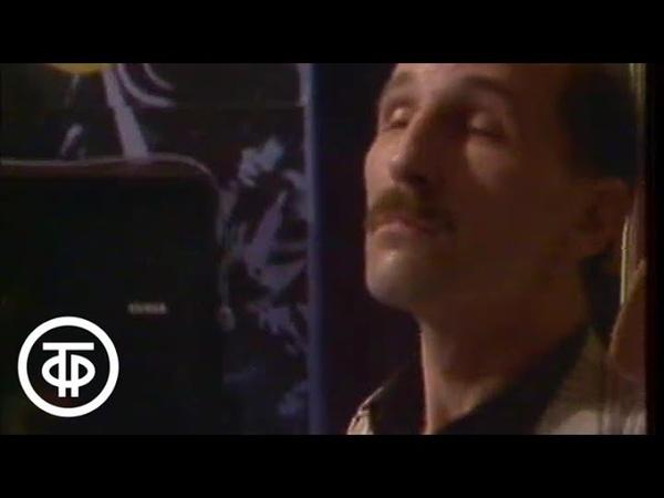 Звуки Му (Петр Мамонов) Серый голубь. Телемост Москва - Ленинград Рок и вокруг него (1987)