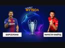"FIFA 18. 1/4 финала Лиги Чемпионов. ""Барселона"" - ""Манчестер Юнайтед""."
