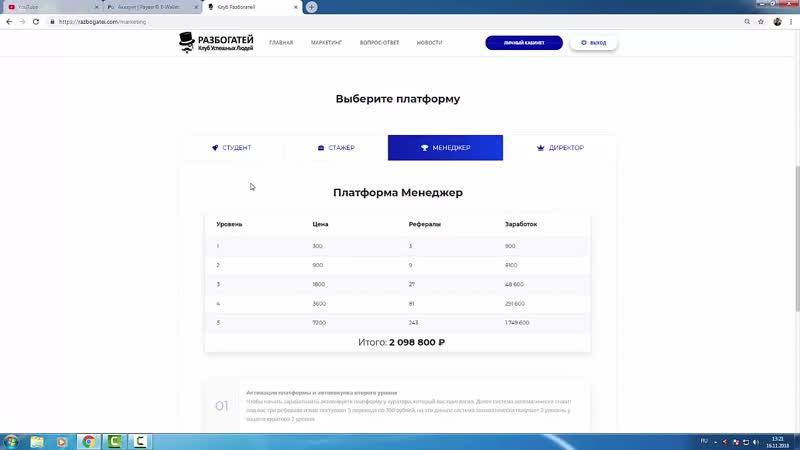 ВНИМАНИЕ ! ВЫПЛАТА 21 600 Р Razbogatei com ¦ как заработать в интернете