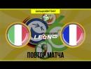 Италия - Франция. Повтор финала ЧМ 2006