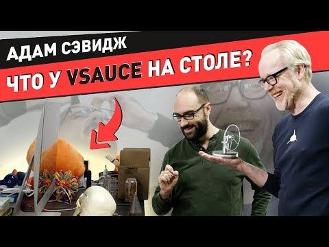 Vsauce показывает свой рабочий стол Адаму Сэвиджу | Vsauce на русском