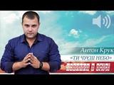Антон Крук - Ти чуш небо