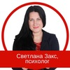 Светлана Закс | Психология счастливых отношений