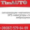 Интернет-магазин TimAUTO