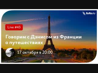 Говорим с Дэнисом из Франции о путешествиях || Туту.ру Live #43