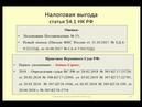 Применение статьи 54 1 НК РФ в 2017 2018 Application of article 54 1 of the tax code in 2017 2018
