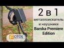 Обзор Barska Premiere Edition - металлоискатель, который не тонет!