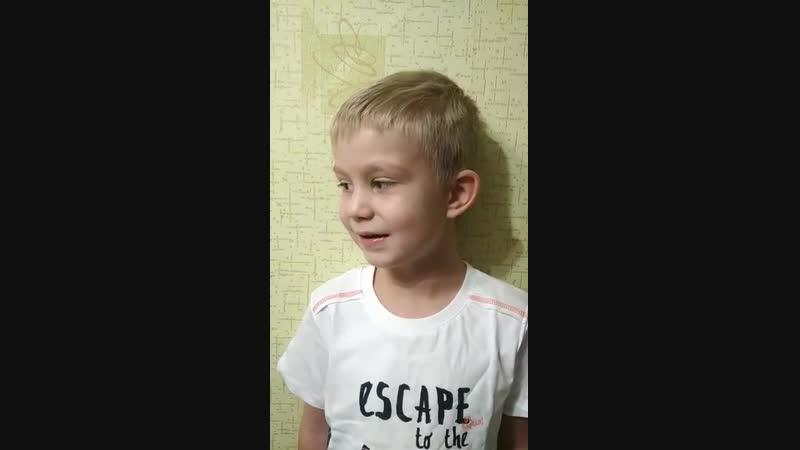 Северюхин Роман, 5 лет (конкурс)