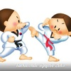 Тхэквондо в Ярцево - Taekwondo