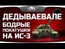 ДЕДЫВАЕВАЛЕ! Бодрые покатушки на ИС-3. [18+] [wot-vod.ru]