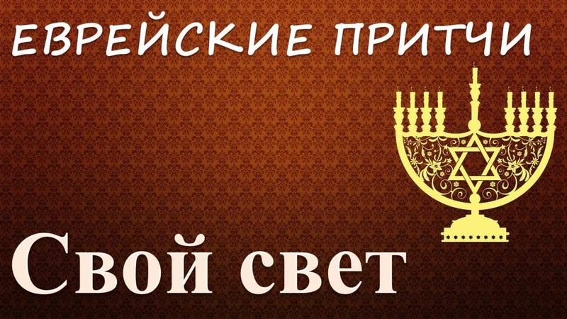 Еврейские притчи Свой свет