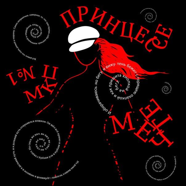 МКП №1 (МЯСОКОМБИНАТ ИМЕНИ ПУТИНА №1) - Принцессе Мечте (2013)