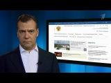 Обновлённый сайт правительства России сегодня начал свою работу (Первый канал, 21-05-2013)