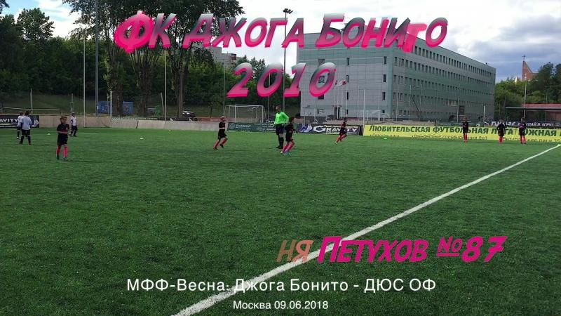 Ванькин гол команде ДЮС ОФ FCJogaBonito
