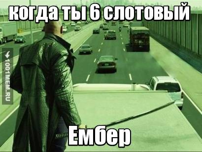ембер