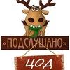 Подслушано в ЦОДе Нижний Новгород.
