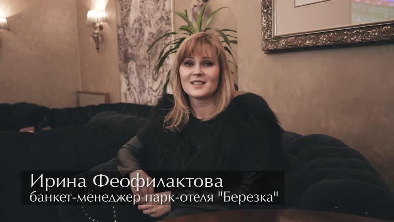 Отзыв от менеджера парк-отеля БЕРЕЗКА