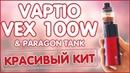 Vaptio VEX 100W Paragon | ИНТЕРЕСНЫЙ КИТ ✌😎👌