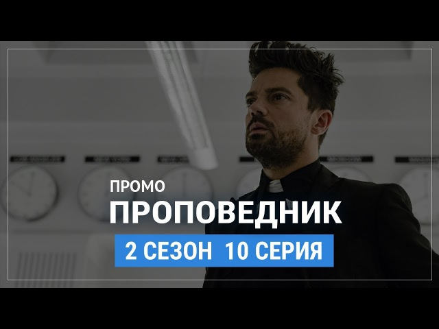 Проповедник 2 сезон 10 серия Русское промо