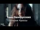 Тима Белорусских - Мокрые Кроссы Премьера Трека