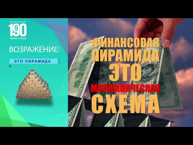 ТОПОВЫЕ ВОЗРАЖЕНИЯ В ХОЛДИНГЕ 1-9-90 Закону успеха  Профессиональный ролик