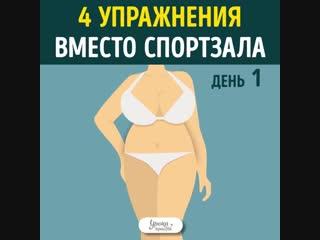 4 упражнения