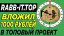 RABB ВЫСОКОДОХОДНЫЙ ПРОЕКТ ДЛЯ ЗАРАБОТКА В ИНТЕРНЕТЕ 2018 СТРАХОВКА 1500 РУБЛЕЙ