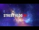 STREET VLOG 3/Скейт-парк на мысу