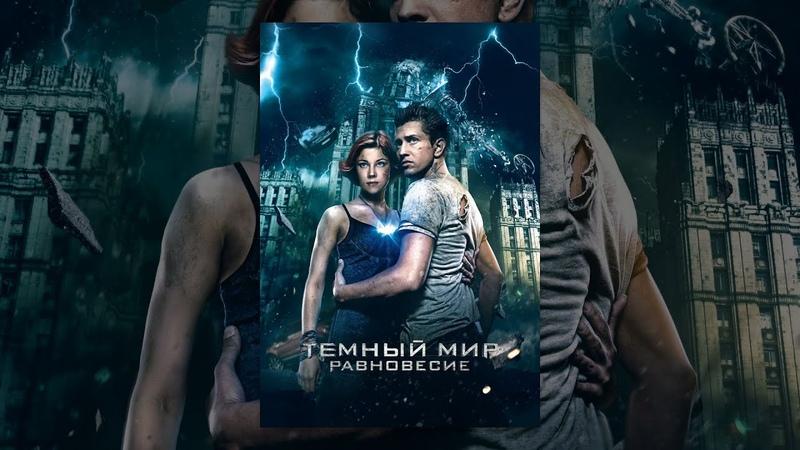 Тёмный мир Равновесие 2013 Фильм в HD